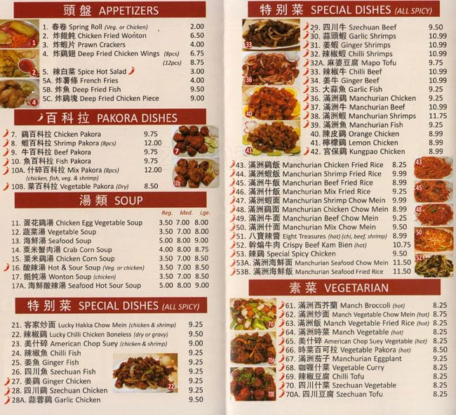 Lucky chinese restaurant menu menu for lucky chinese for Asian cuisine menu