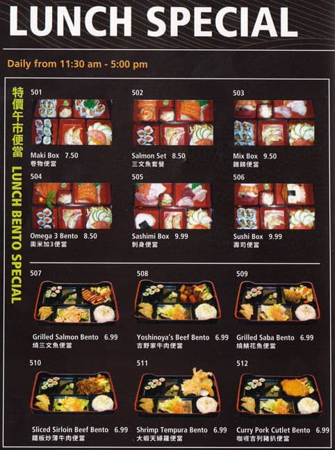 Yamamoto japanese cuisine menu zomato canada for Akina japanese cuisine menu